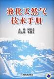 液化天然气技术手册(精)