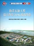 海洋石油工程陆上终端与LNG接受终端(海洋石油工程设计指南第10册)