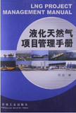 液化天然气项目管理手册