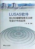LUSAS软件在LNG储罐有限元分析与设计中的应用