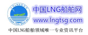 中国LNG船舶网